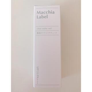 Macchia Label - Macchia Label マキアレイベル 薬用CエステVオークル 13ml