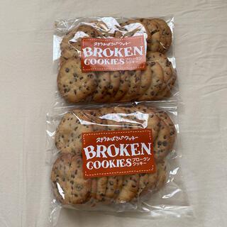 ステラおばさんのクッキー ブロークン チョコチップ2袋