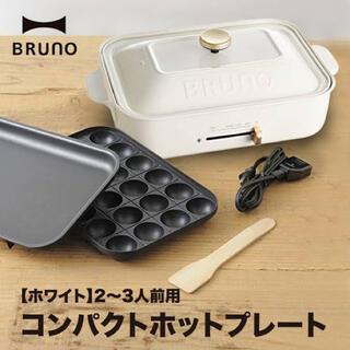【新品、未使用品】Bruno ホットプレート ホワイト