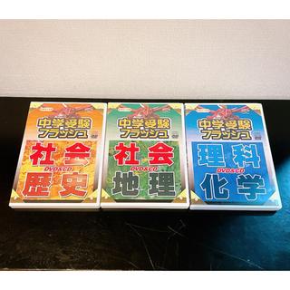 中学受験フラッシュ 理科 社会 化学 歴史 地理 DVD CD 公文式 星みつる(知育玩具)