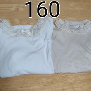 シャーリーテンプル(Shirley Temple)の160カットソー2枚セット(Tシャツ/カットソー)
