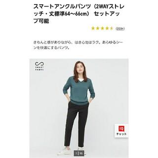 ユニクロ(UNIQLO)の美品UNIQLO スマートアンクルパンツ Mサイズ(その他)
