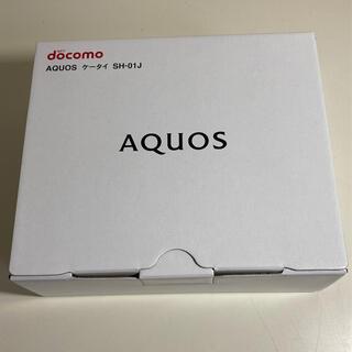 アクオス(AQUOS)の【新品・未使用】AQUOSケータイ SH-01J ドコモ(携帯電話本体)
