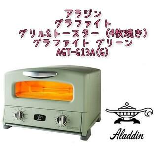 アラジン グラファイト グリル&トースター (4枚焼き) グラファイト グリーン