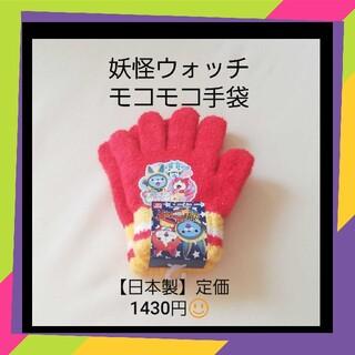 バンダイ(BANDAI)の[日本製] 妖怪ウォッチ 子ども手袋☆(手袋)