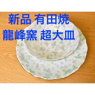 ただ今タイムセール 新品 有田焼 龍峰窯 大皿 大ボウル皿 2点セット