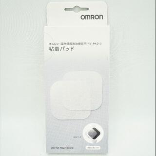 OMRON - 【新品未使用未開封】オムロン 低周波治療器 パッド HV-PAD-3【正規品】