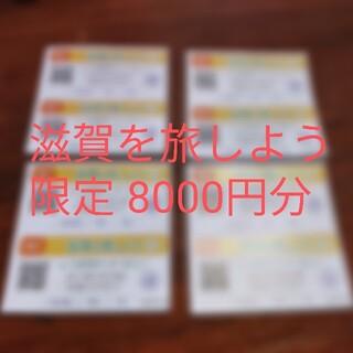 今こそ滋賀を旅しよう! 限定券 8000円分(その他)