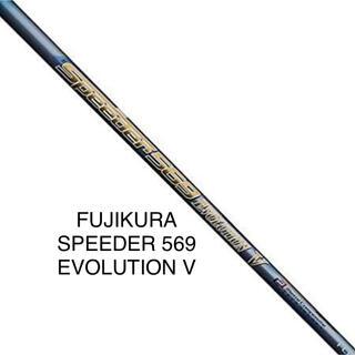 ヤマハ - ゴルフクラブ シャフト単品 SPEEDER EVOLUTION 569 V