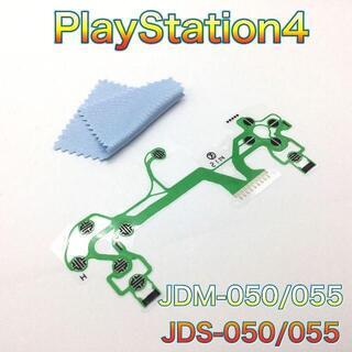 (C45)PS4 コントローラー 導電性フィルム JDM-050 修理(その他)