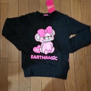 EARTHMAGIC - アースマジックトレーナー