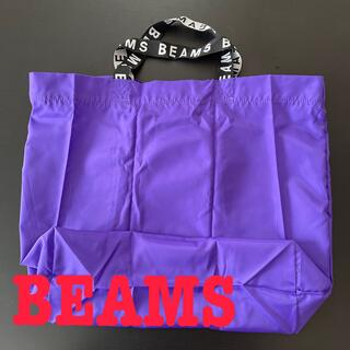 ビームス(BEAMS)の【未使用】BEAMS エコバッグ 折りたたみ パープル (エコバッグ)