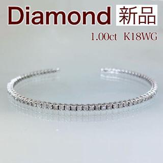 新品 ダイヤモンド バングル 1ct K18WG