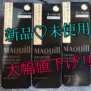 MAQuillAGE - マキアージュ♡新品