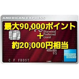 SPGアメックス 紹介 最大90,000ポイント+約20,000円相当