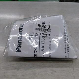 パナソニック(Panasonic)の電動自転車 端子カバー NAH413(その他)