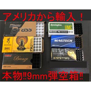 アメリカから輸入!9mm弾空箱 ダミーカート カートリッジ モデルガン 銃(その他)