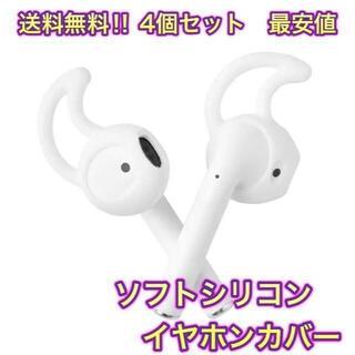 専用 ホワイト4個 ブラック4個(ヘッドフォン/イヤフォン)