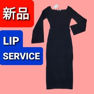 リップサービス(LIP SERVICE)のLIP SERVICE サイド レース リブ ニット ワンピース  ブラック(ロングワンピース/マキシワンピース)