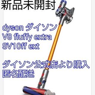 Dyson - 新品未開封 ダイソン dyson V8 fluffy extra
