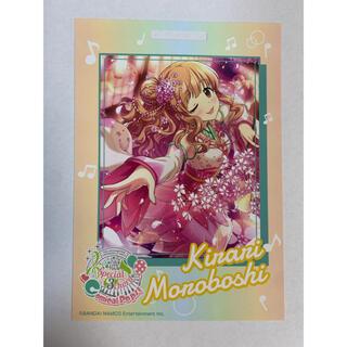 バンダイナムコエンターテインメント(BANDAI NAMCO Entertainment)の卓上カレンダーカード シンデレラガールズ  諸星きらり(カード)