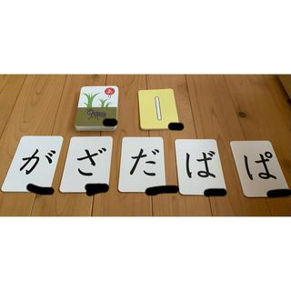 ミキハウス(mikihouse)のひらがなカード 数字カード 濁音•半濁音カードセット(知育玩具)