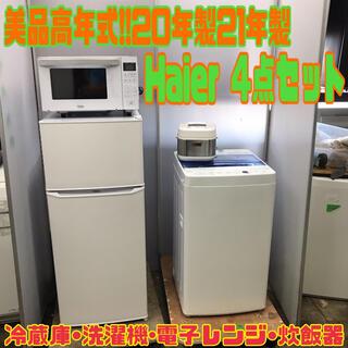 Haier - 美品高年式 【Haier4点セット】冷蔵庫 洗濯機 レンジ 炊飯器 家電