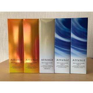 Attenir - アテニア  クレンジング  5本セット