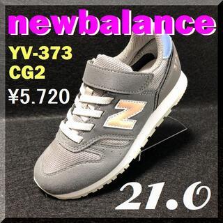New Balance - 21.0cm ニューバランス 大人気!大人可愛い女児向けランニング