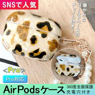 AirPodsケース/ヒョウ柄[Pro] レオパード 豹柄