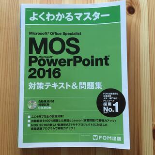 フジツウ(富士通)のMicrosoft Office Specialist Microsoft Po(資格/検定)