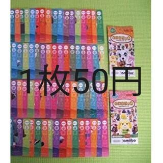 【正規品 同梱お値下げ可能 1枚50円】どうぶつの森 SPカード