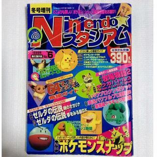 ニンテンドウ(任天堂)のNINTENDOスタジアム 1999年No.6 冬号増刊 ポケモンスタジアム(ゲーム)