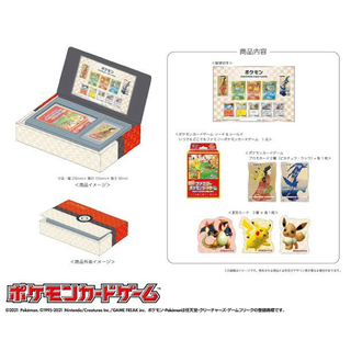 ポケモン - ポケモンカードゲーム ポケカ 郵便局 切手BOX 見返り美人 月に雁セット
