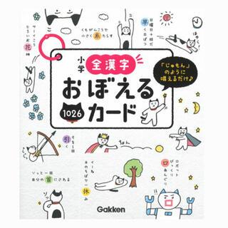 ガッケン(学研)の小学全漢字おぼえるカード(語学/参考書)
