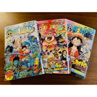 集英社 - 【ONE PIECE】98.99.100巻 3冊セット