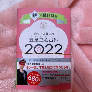朝日新聞出版 - ゲッターズ飯田の五星三心占い/銀の羅針盤座 2022