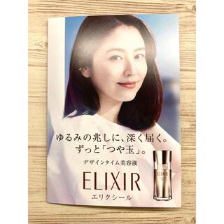 ELIXIR - エリクシール シュペリエル デザインタイム セラム 〈美容液〉試供品
