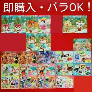 任天堂 - あつまれ どうぶつの森 あつ森 カード グミ ドレミ サリー キャラメル ロボ