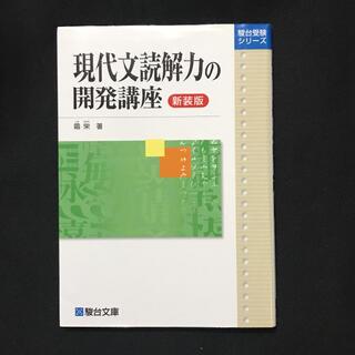現代文読解力の開発講座 新装版