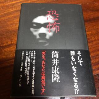 ブンゲイシュンジュウ(文藝春秋)の恐怖(文学/小説)
