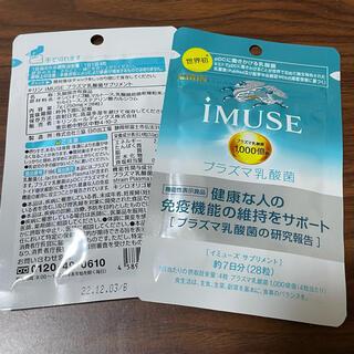 キリン - iMUSE プラズマ乳酸菌 約7日分(28粒)✖️2