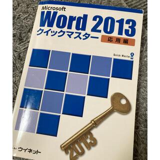 マイクロソフト(Microsoft)のMicrosoft Word 2013 クイックマスター応用編(コンピュータ/IT)