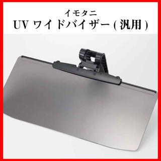 UVワイドバイザー 車 汎用 紫外線 トヨタ マツダ スズキ ホンダ
