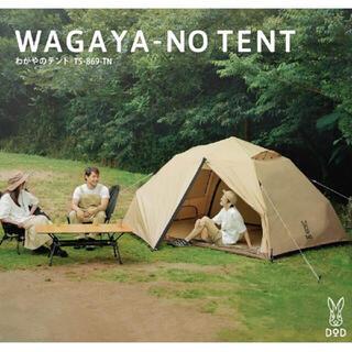 DOD わがやのテント T5-869-TN ベージュ