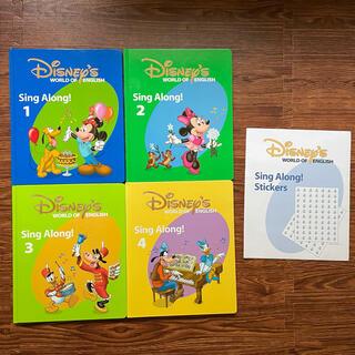 Disney - DWE  ディズニー英語システム  シングアロング絵本セット(シール付き)