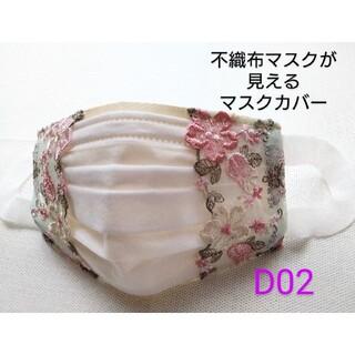 D02不織布マスクが見えるマスクカバー チュールレース クレンゼ加工 一枚仕立