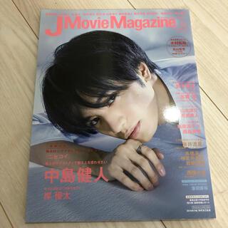 セクシー ゾーン(Sexy Zone)のJ Movie Magazine Vol.41 中島健人(アート/エンタメ/ホビー)