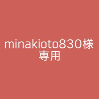 minakioto830様専用