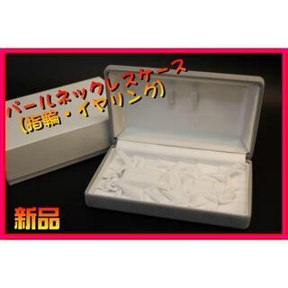 ■真珠パールネックレスケース(指輪・ピアス可能)1箱■新品■